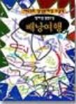 배낭여행 - 제23회 삼성문예상 수상작 정혜진 장편소설 (1판2쇄)