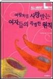 여왕처럼 사랑받는 여자들의 특별한 원칙 - 여왕처럼 사랑받고 싶은 여자들에게 세상의 주인공이 되게 안내하는 책 초판