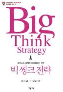 빅 씽크 전략 - 비즈니스 세계의 트로이목마 전략 (경제/양장/2)