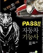 2015 패스(PASS) 자동차정비 기능사