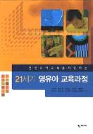 21세기 영유아 교육과정 - 전인유아교육을 지향하는 (인문/큰책/양장본/상품설명참조/2)