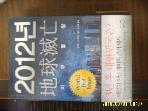 코리아하우스 / 2012년 지구멸망 / 나미키 신이치로. 오경화 옮김 -09년.초판