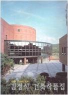 김정식 건축 작품집   1996