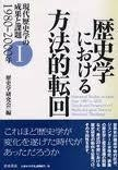 역사학에 있어서 방법적 전회(歷史學におけゐ方法的轉回)  초판(2002년)