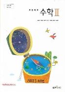 2020년형 고등학교 수학 2 교과서 (좋은책신사고 고성은) (426-1)