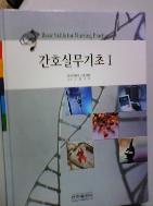 간호실무기초 1    (고일선/은하출판사/하단참조/2005년/B)