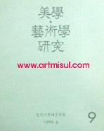 미학.예술학연구9 美學.藝術學硏究9 - 미학 -
