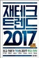 재테크 트렌드 2017 - 우리나라 대표 재테크 전문가 7인의 2017년 투자 전망 초판1쇄
