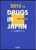 日本醫藥品集 一般藥2015-16年版 (單行本) (일문판) 일본의약품집 일반약2015-16년판