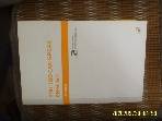 SDA BOOKS / YOU TOO CAN SPEAK ENGLISH 2 -부록모름 없음. 06년.초판. 사진.꼭상세란참조
