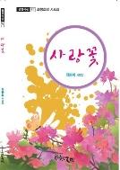 사랑꽃 최봉희 두 번째 시조집