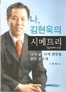 나, 김현욱의 시메트리