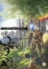 엘레멘탈 나이트 1-5 (완결)  ☆북앤스토리☆