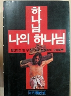 하나님 나의 하나님 - 번민하는 한 수녀가 피로 쓴 영혼의 고백론 - 1985 초판본 -
