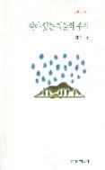 살아 있는 것들의 무게 - 정양 시집 (창비시선 168) (1997 초판)