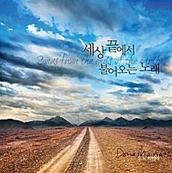 도노 마리아(김동연) - 세상 끝에서 불어오는 노래