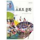 고등학교 스포츠 문화 교과서 (금성출판사-정철수)