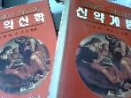신약신학 + 신약개론        (두권/도날드 거쓰리/기독교문서선교회/초판/ab)