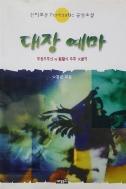 대장 예마 - 박경범 저자의 공상과학소설 1쇄