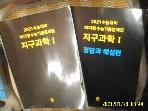 마더텅 2책/ 2021 수능대비 마더텅 수능기출문제집 지구과학 1 + 정답과 해설편 / 꼭 상세란참조