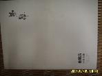 중국문화출판사 / 몽무 최재석 서화인집 -중국어 한국어 대역. 11년.초판