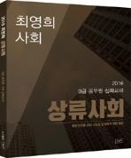 2016 최영희 사회 상류사회