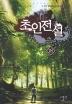 초인전설. 1-18 : K. 석우 현대판타지 장편소설 - 클릭북