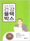 내 몸 살리는 건강 블랙박스 - 김길원 의학전문기자의 건강 이야기 (초판5쇄)