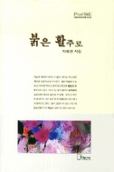 붉은 활주로 (시/양장본/2)