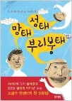 성태 망태 부리붕태 - 전성태가 주운 이야기 (초판1쇄)