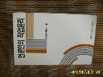 한국언론연구원 / 언론인의 직업윤리 (언론연구원총서 4) -87년.초판.아래참조