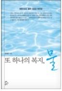 또 하나의 복지 물 - 동행 60년 물의 새로운 깨우침 초판1쇄발행