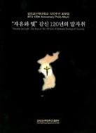 자유와 빛 감신 120년의 발자취- 감리교신학대학교 120주년 화보집 (2008 초판)