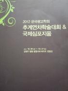 2012 한국광고학회 추계연차학술대회 & 국제심포지엄
