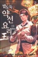 밥도둑 약선요리왕 1-19완결(가프 현대 판타지 소설)/
