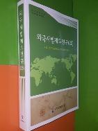 외국사법제도연구(25) - 각국의 법관임용제도에 관한 실증적 연구