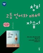 창비 자습서 고등 언어와매체 (최형용) / 2015 개정 교육과정