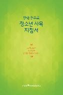 한국 천주교 청소년 사목 지침서