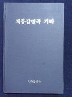 채봉감별곡 기타[영인본] / 사진의 제품 / 상현서림  ☞ 서고위치:GQ 4 *[구매하시면 품절로 표기됩니다]