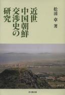 近世中國朝鮮交涉史の硏究 (일문판, 2013 초판) 근세 중국조선 교섭사 연구