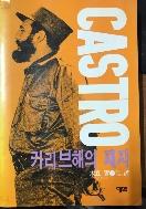 예맥 / 카스트로 - 카리브해의 패자 / 木森 實. 편집실 역 -83년.초판