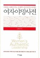 여자야망사전 / 전혜성 / 2007.10