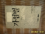 세일출판사 / 가섬벌 / 김태운 소설 -86년.초판.설명란참조
