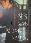 할 수 있다 믿는다 괜찮다 - 스물여섯 챔피언 김주희의 청춘노트
