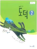 중학교 도덕 2 교과서-미래엔 정창우 -2015 개정 교육과정