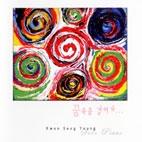 권석영 - 꿈속을 걸어가 (디지팩) 미개봉