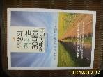 북클라우드 / 인생의 격차는 30대에 만들어진다 / 오쓰카 히사시. 박재현 옮김 -12년.초판
