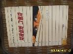 박우사 / 지하실의 그림자 / 메어리 H. 클라크. 이영재 옮김 -96년.초판.꼭설명란참조
