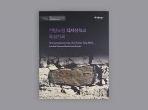 한양도성 각자성석과 축성기록 (한양도성 자료총서 3책)
