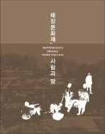 매장문화재, 사람과 땅 (2017 초판)